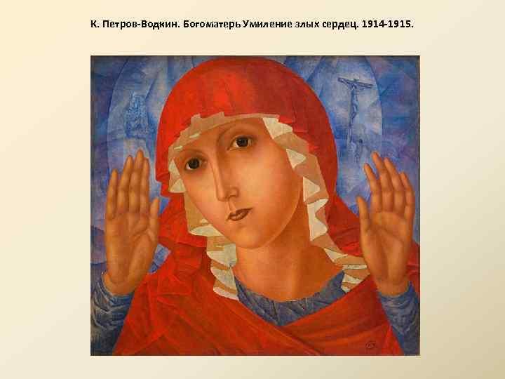 К. Петров-Водкин. Богоматерь Умиление злых сердец. 1914 -1915.