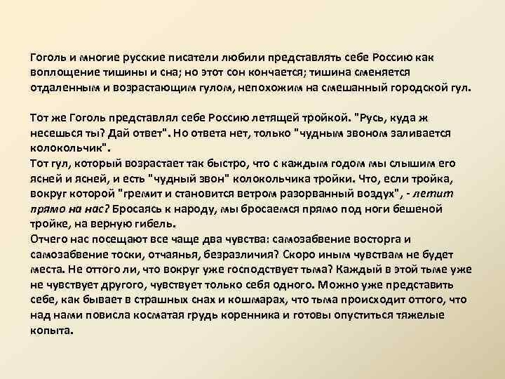 Гоголь и многие русские писатели любили представлять себе Россию как воплощение тишины и сна;
