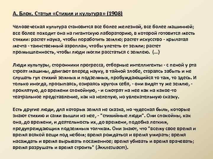 А. Блок. Статья «Стихия и культура» (1908) Человеческая культура становится все более железной, все