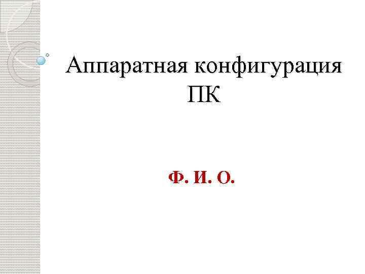Аппаратная конфигурация ПК Ф. И. О.