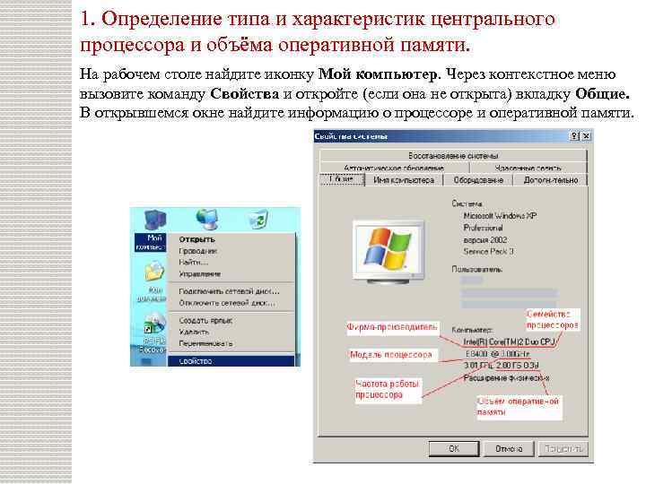 1. Определение типа и характеристик центрального процессора и объёма оперативной памяти. На рабочем столе