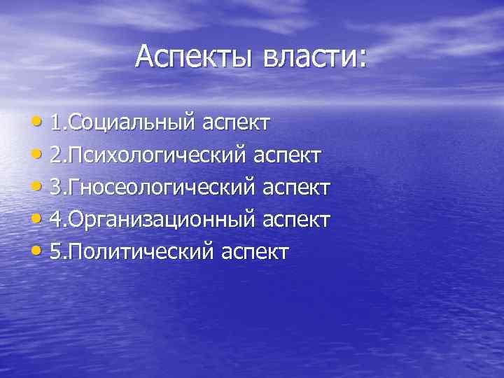 Аспекты власти: • 1. Социальный аспект • 2. Психологический аспект • 3. Гносеологический аспект