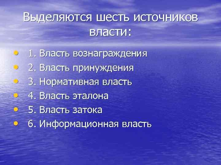 Выделяются шесть источников власти: • • • 1. Власть вознаграждения 2. Власть принуждения 3.
