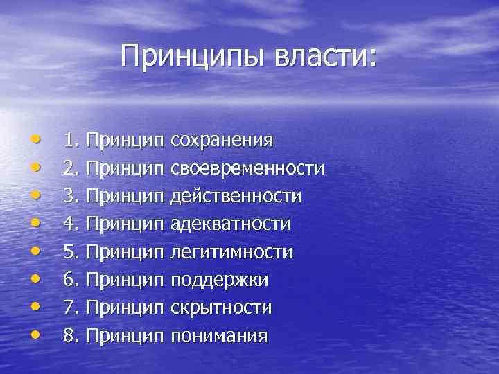 Принципы власти: • • 1. Принцип сохранения 2. Принцип своевременности 3. Принцип действенности 4.