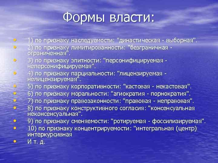 Формы власти: • • • 1) по признаку наследуемости: