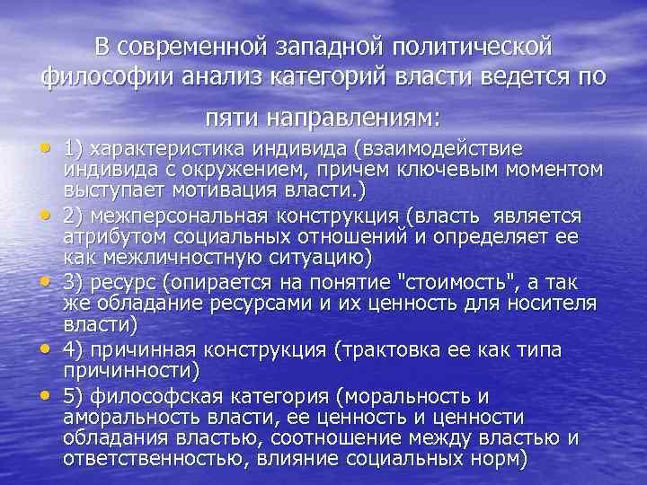 В современной западной политической философии анализ категорий власти ведется по пяти направлениям: • 1)