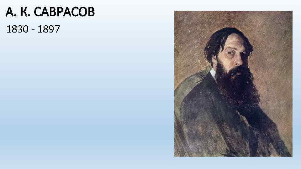 А. К. САВРАСОВ 1830 - 1897