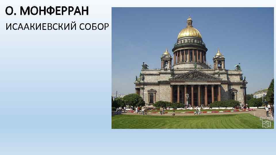 О. МОНФЕРРАН ИСААКИЕВСКИЙ СОБОР