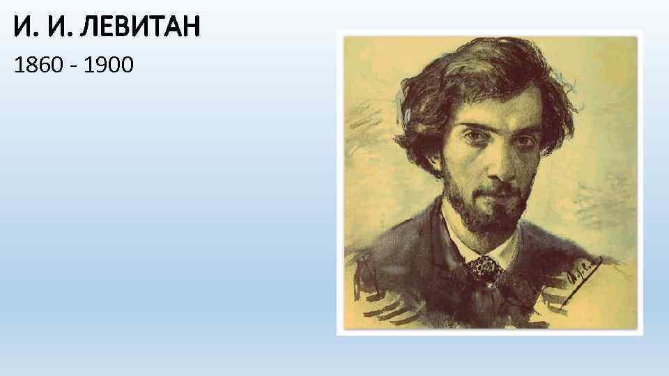 И. И. ЛЕВИТАН 1860 - 1900