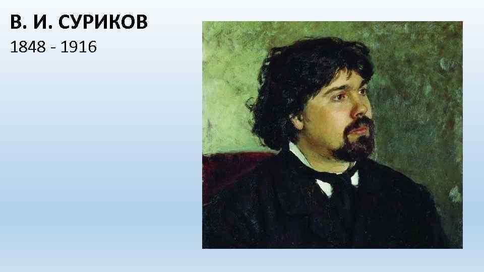 В. И. СУРИКОВ 1848 - 1916