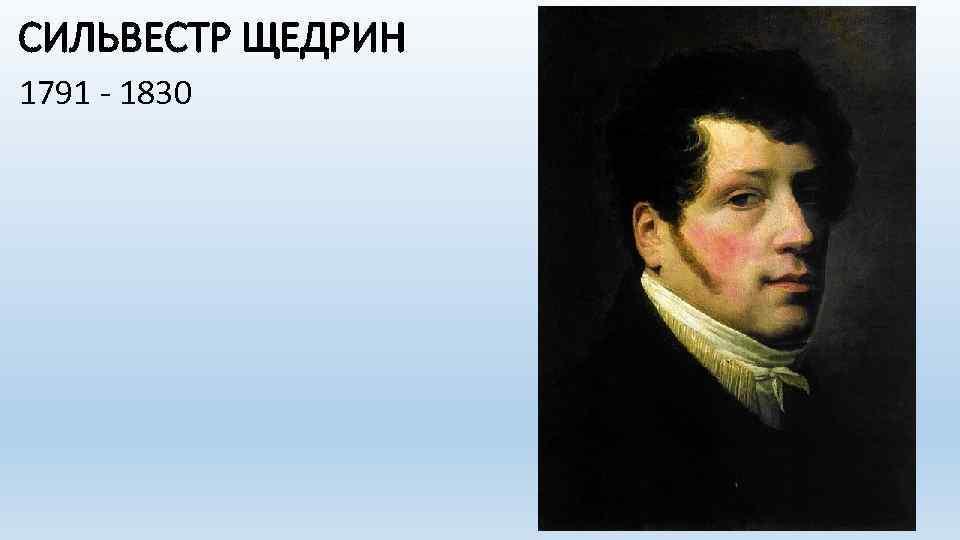 СИЛЬВЕСТР ЩЕДРИН 1791 - 1830
