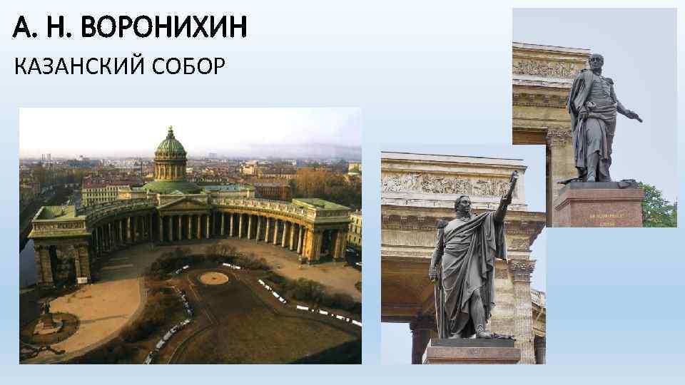 А. Н. ВОРОНИХИН КАЗАНСКИЙ СОБОР