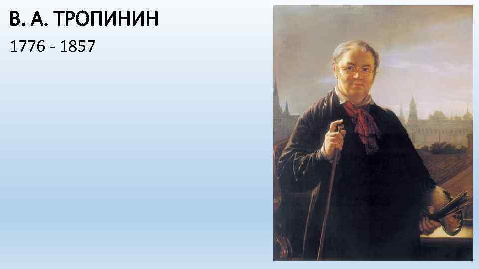 В. А. ТРОПИНИН 1776 - 1857