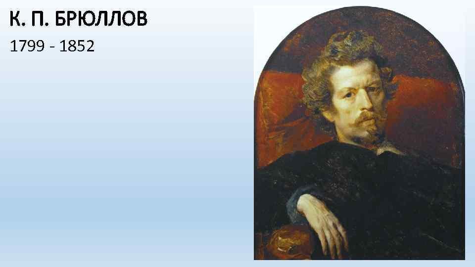 К. П. БРЮЛЛОВ 1799 - 1852
