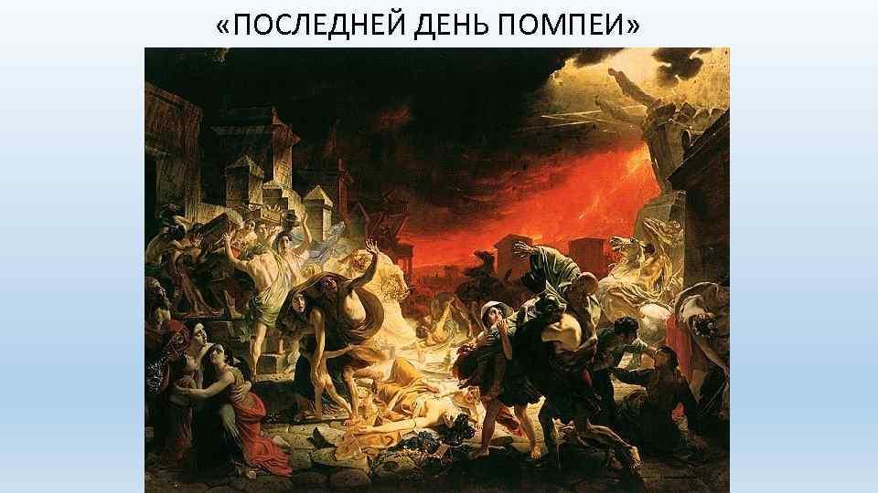 «ПОСЛЕДНЕЙ ДЕНЬ ПОМПЕИ»