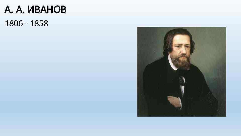 А. А. ИВАНОВ 1806 - 1858