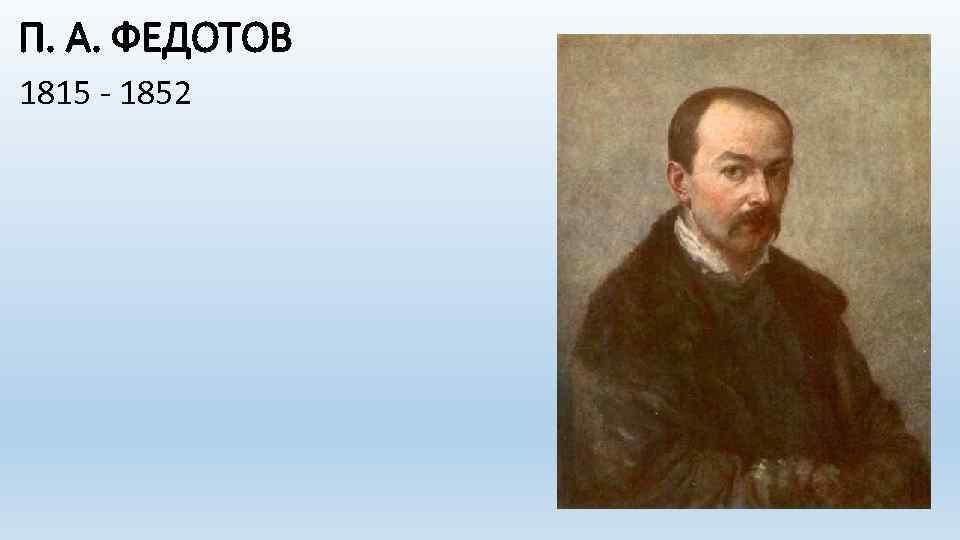 П. А. ФЕДОТОВ 1815 - 1852