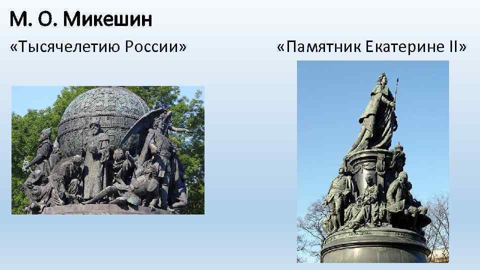М. О. Микешин «Тысячелетию России» «Памятник Екатерине II»