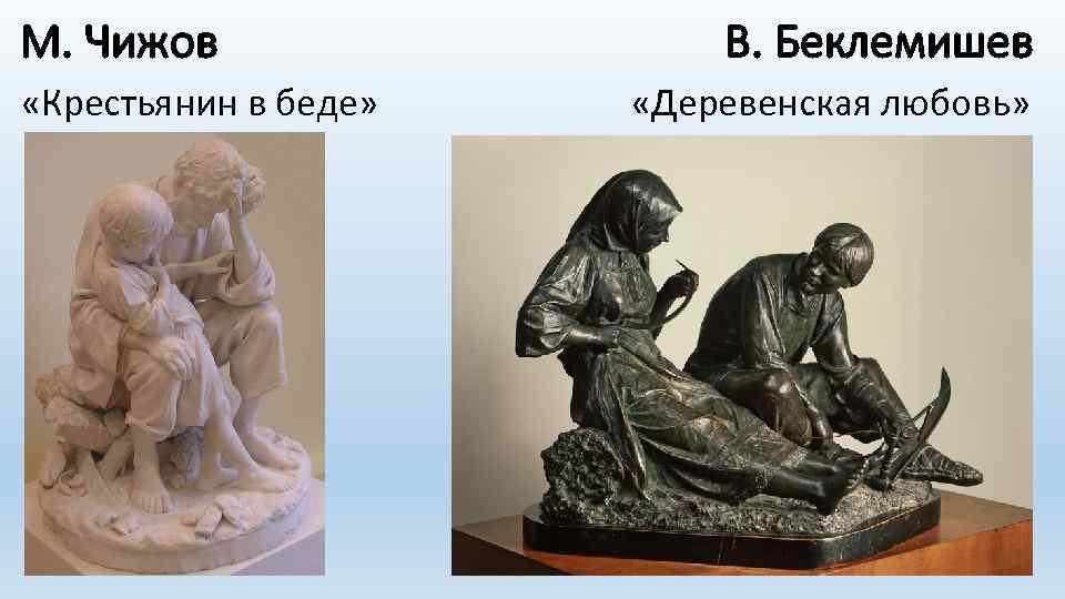 М. Чижов «Крестьянин в беде» В. Беклемишев «Деревенская любовь»