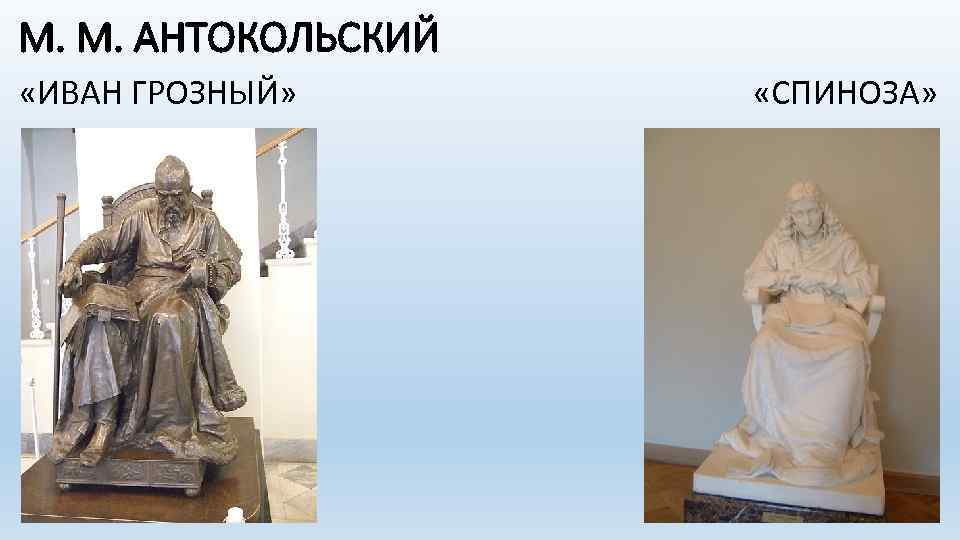 М. М. АНТОКОЛЬСКИЙ «ИВАН ГРОЗНЫЙ» «СПИНОЗА»