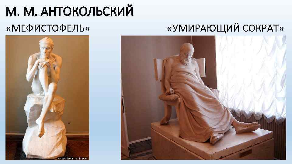 М. М. АНТОКОЛЬСКИЙ «МЕФИСТОФЕЛЬ» «УМИРАЮЩИЙ СОКРАТ»