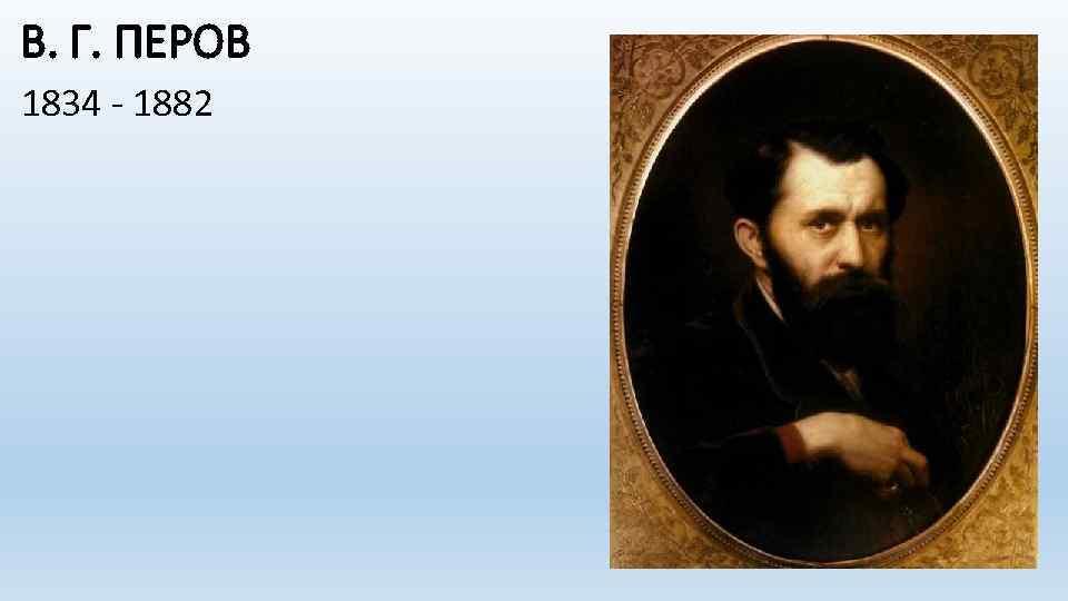 В. Г. ПЕРОВ 1834 - 1882