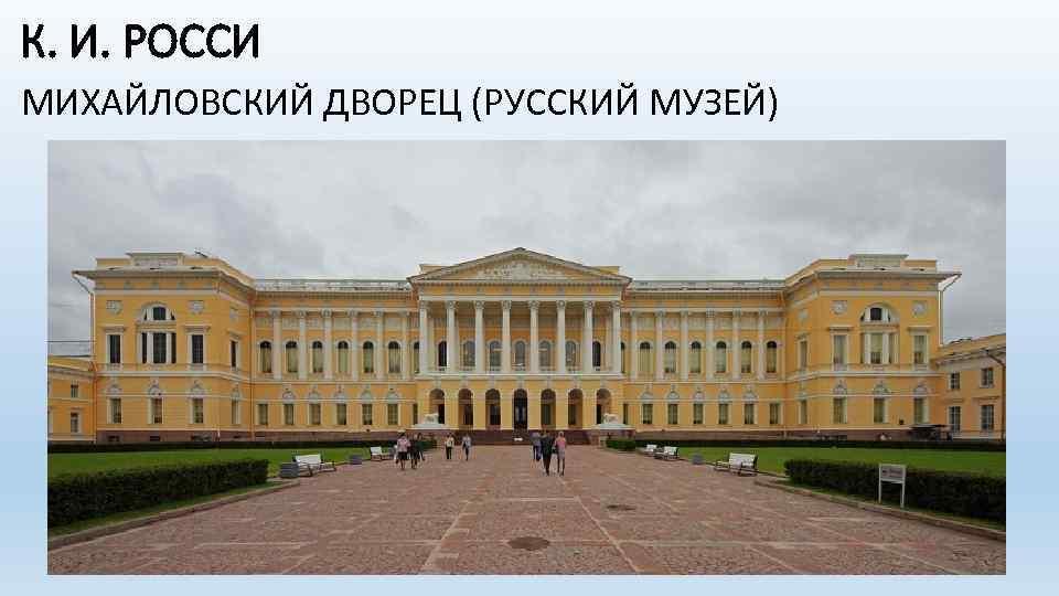 К. И. РОССИ МИХАЙЛОВСКИЙ ДВОРЕЦ (РУССКИЙ МУЗЕЙ)