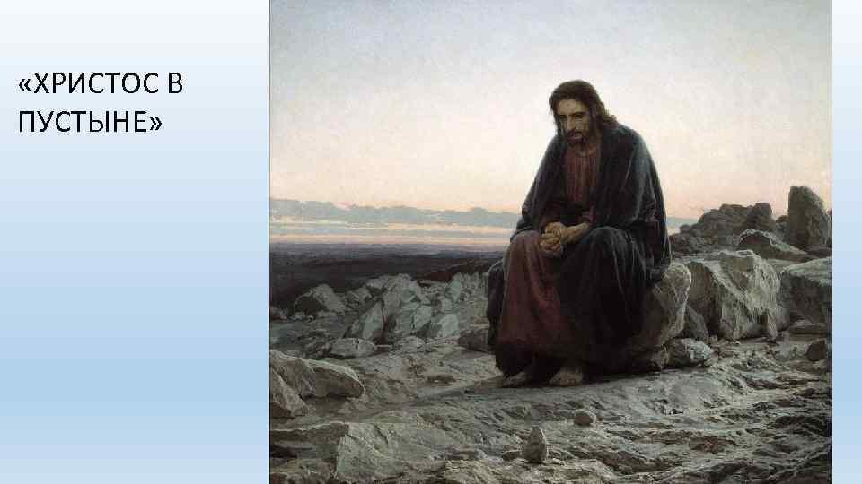 «ХРИСТОС В ПУСТЫНЕ»