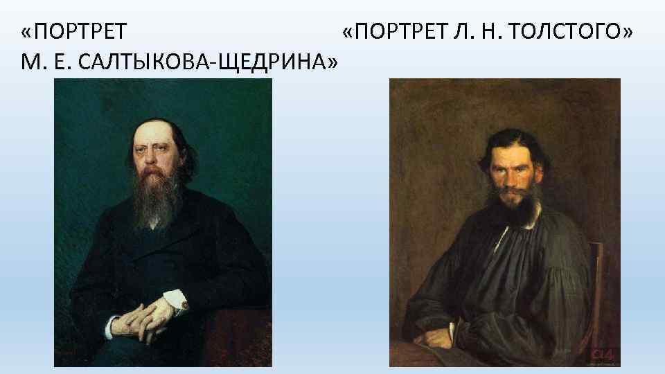 «ПОРТРЕТ Л. Н. ТОЛСТОГО» М. Е. САЛТЫКОВА-ЩЕДРИНА»