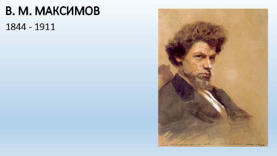 В. М. МАКСИМОВ 1844 - 1911