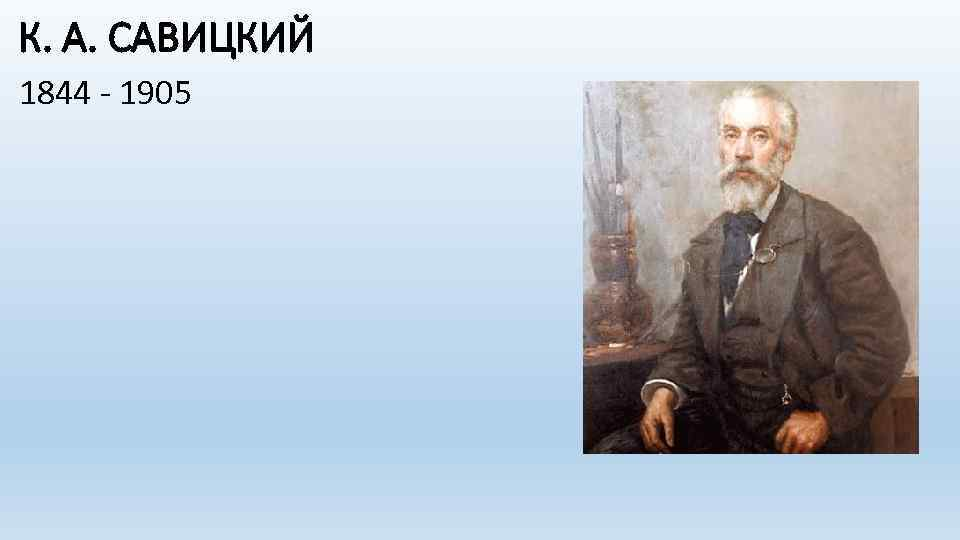 К. А. САВИЦКИЙ 1844 - 1905