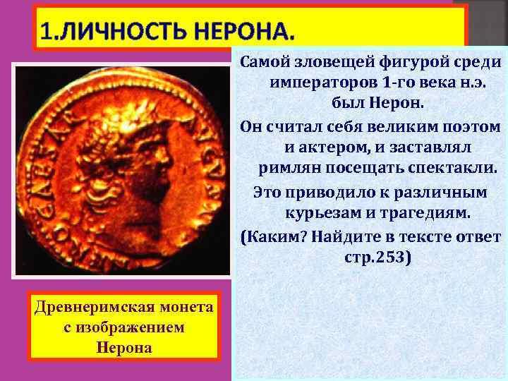 1. ЛИЧНОСТЬ НЕРОНА. Самой зловещей фигурой среди императоров 1 -го века н. э. был