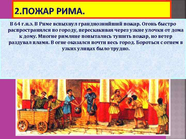 2. ПОЖАР РИМА. В 64 г. н. э. В Риме вспыхнул грандиознийший пожар. Огонь