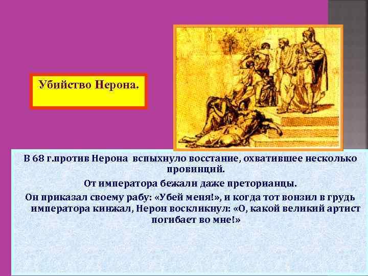 Убийство Нерона. В 68 г. против Нерона вспыхнуло восстание, охватившее несколько провинций. От императора