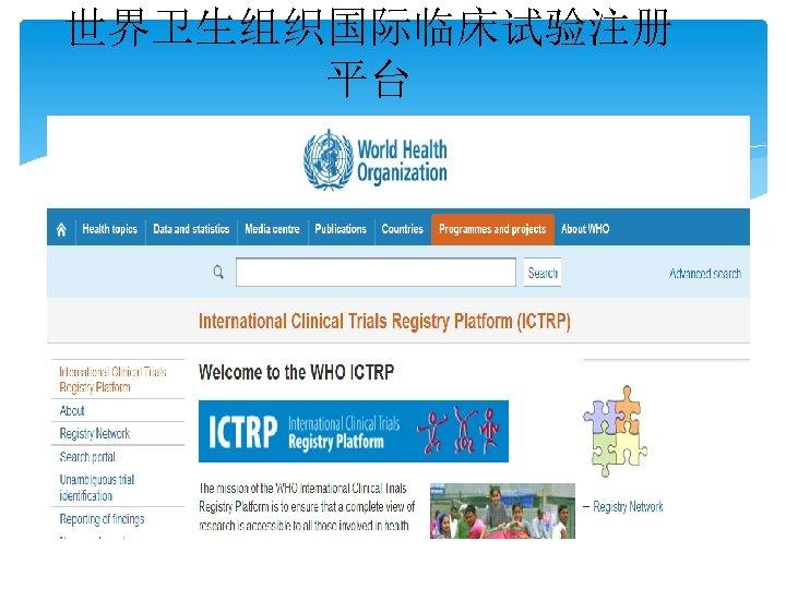 世界卫生组织国际临床试验注册 平台 http: //www. who. int/ictrp/en/