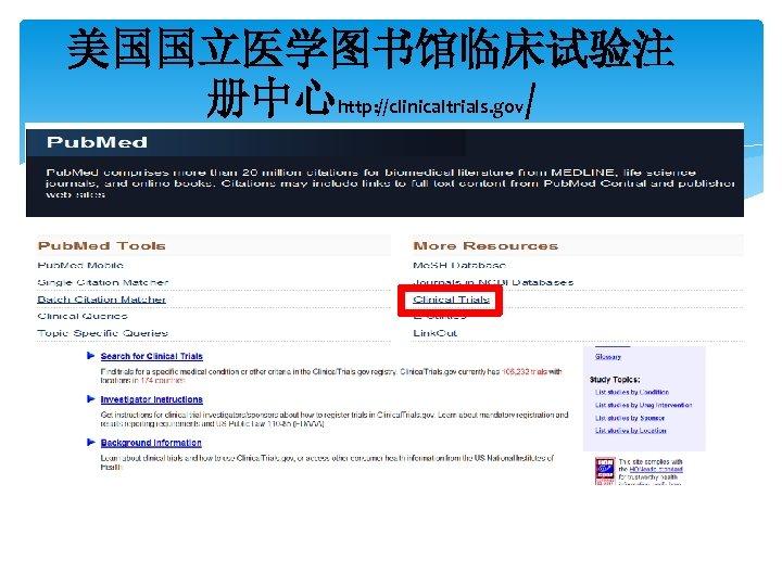 美国国立医学图书馆临床试验注 册中心http: //clinicaltrials. gov/