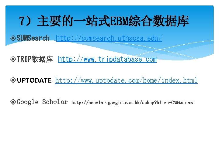 7)主要的一站式EBM综合数据库 SUMSearch http: //sumsearch. uthscsa. edu/ TRIP数据库 http: //www. tripdatabase. com UPTODATE http: //www.
