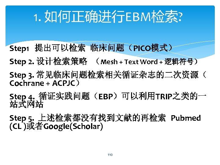 1. 如何正确进行EBM检索? Step 1 提出可以检索 临床问题(PICO模式) Step 2. 设计检索策略 (Mesh + Text Word +