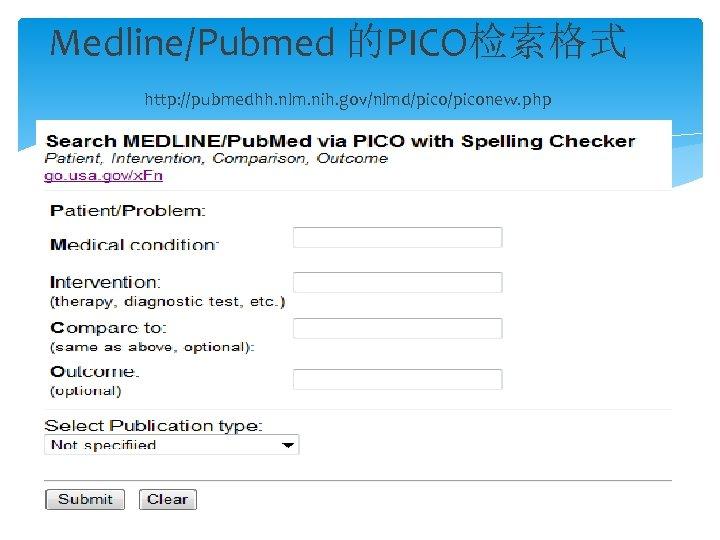 Medline/Pubmed 的PICO检索格式 http: //pubmedhh. nlm. nih. gov/nlmd/piconew. php