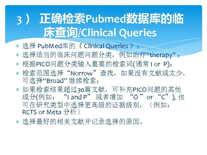 """3) 正确检索Pubmed数据库的临 床查询/Clinical Queries 选择 Pub. Med库的《 Clinical Queries 》; 选择适当的临床问题问题分类,例如治疗""""therapy"""" ; 根据PICO问题分类输入重要的检索词(通常 I"""