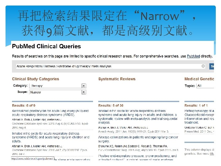 """再把检索结果限定在""""Narrow"""", 获得 9篇文献,都是高级别文献。"""
