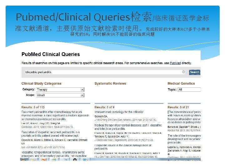 Pubmed/Clinical Queries检索/临床循证医学金标 准文献通道,主要供原始文献检索时使用。完成较好的大样本RCT多于小样本 研究的SR;同时解决SR不能回答的临床问题