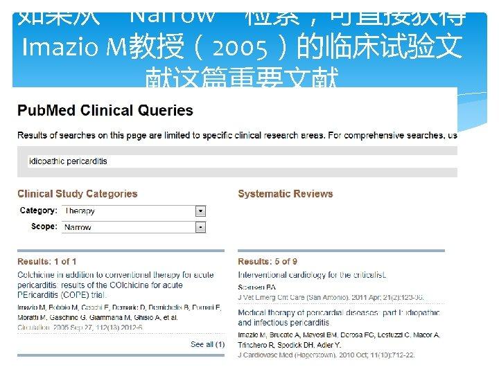 """如果从""""Narrow""""检索,可直接获得 Imazio M教授(2005)的临床试验文 献这篇重要文献"""