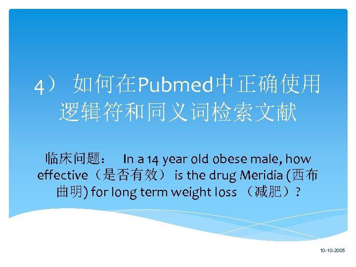 4) 如何在Pubmed中正确使用 逻辑符和同义词检索文献 临床问题: In a 14 year old obese male, how effective(是否有效) is