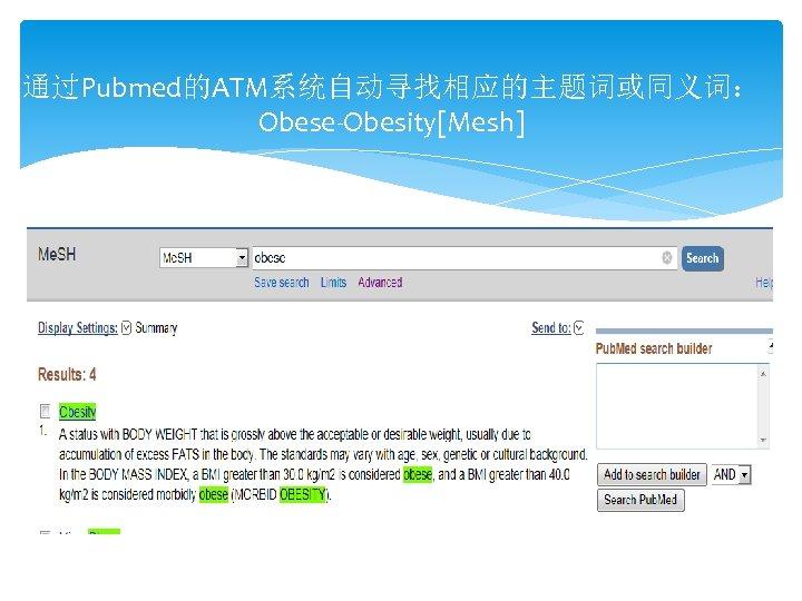 通过Pubmed的ATM系统自动寻找相应的主题词或同义词: Obese-Obesity[Mesh]
