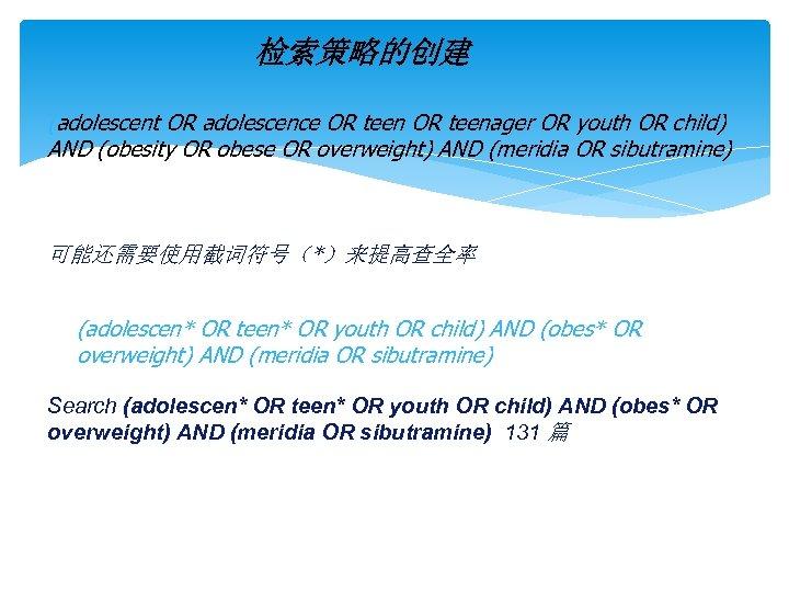检索策略的创建 (adolescent OR adolescence OR teenager OR youth OR child) AND (obesity OR obese