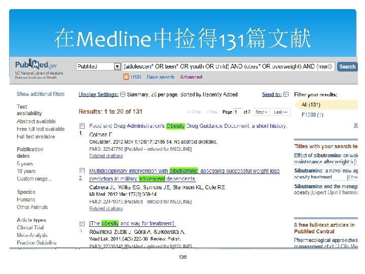 在Medline中捡得 131篇文献 136