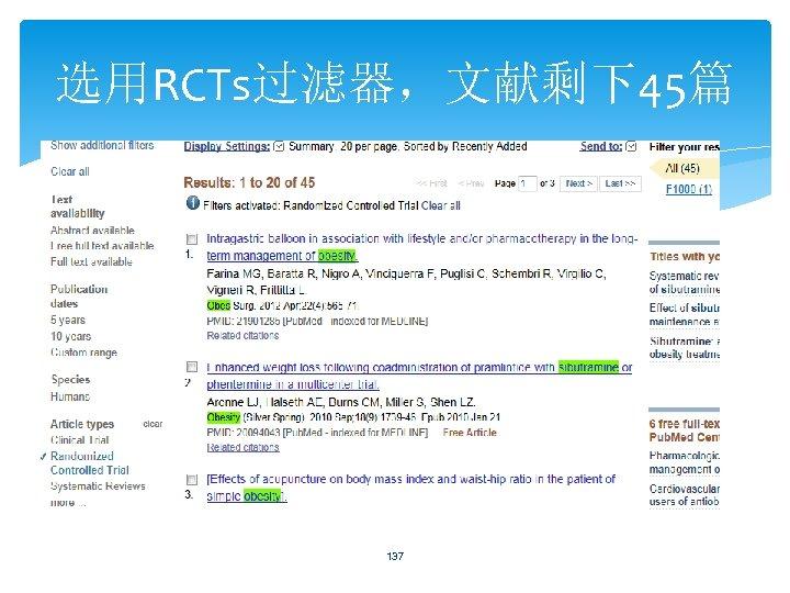 选用RCTs过滤器,文献剩下45篇 137