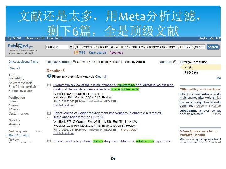 文献还是太多,用Meta分析过滤, 剩下6篇,全是顶级文献 138