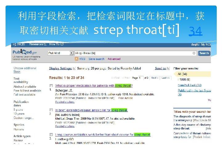 利用字段检索,把检索词限定在标题中,获 取密切相关文献 strep throat[ti] 34